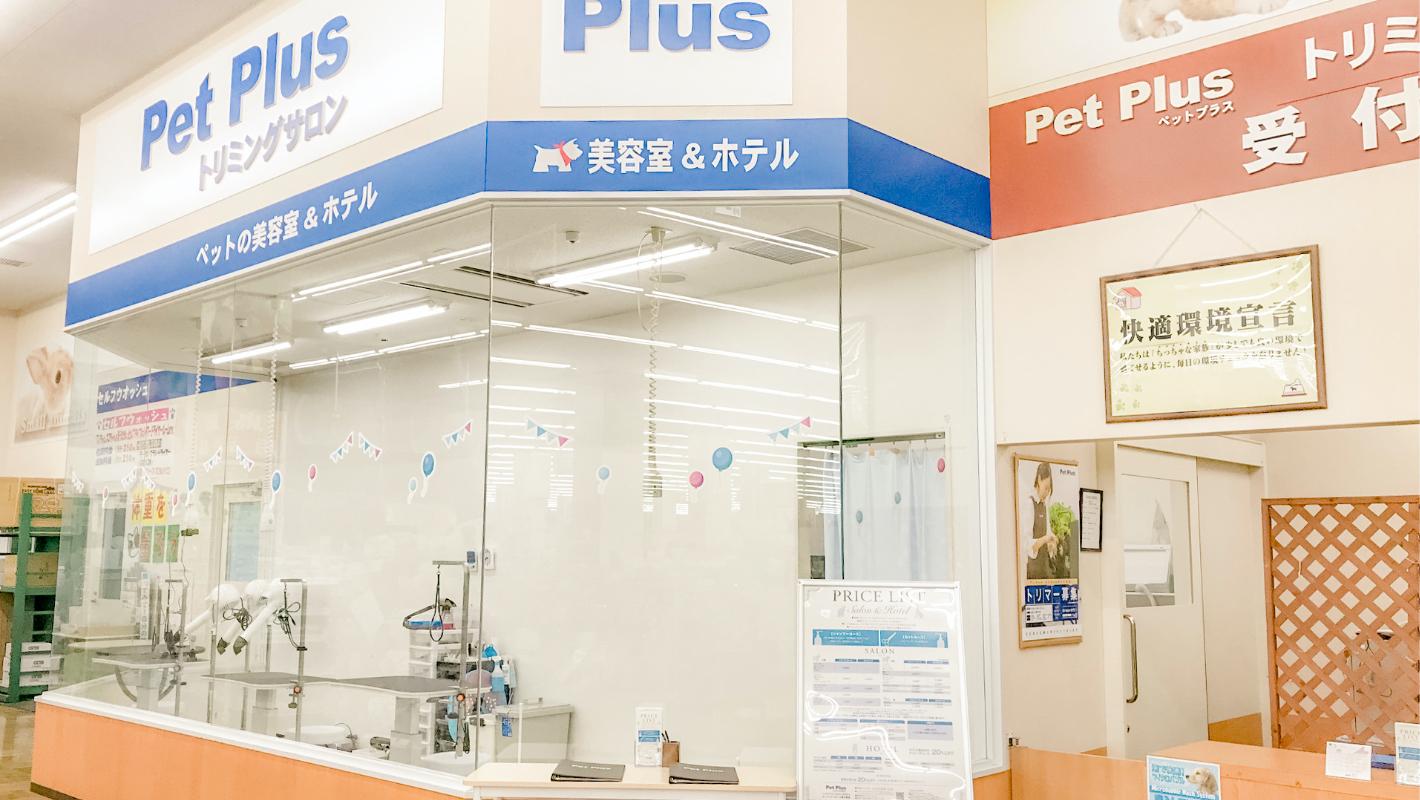 ペットプラストリミングサロン スーパービバホーム東大阪店