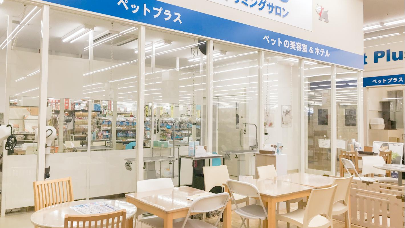 ペットプラストリミングサロン スーパービバホーム寝屋川店