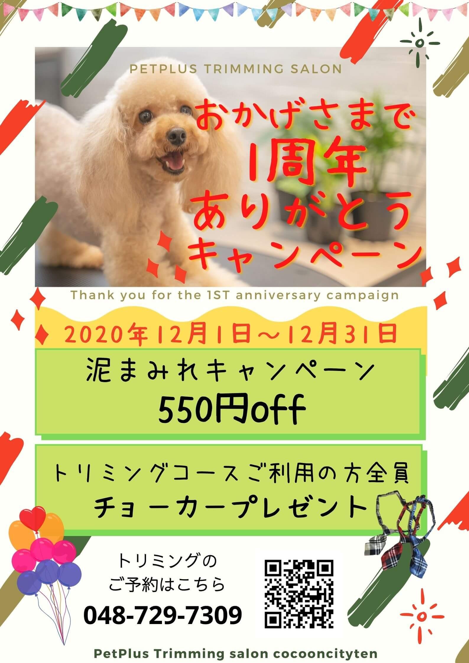 12月1日~31日開催 コクーンシティ店 1周年 記念キャンペーン