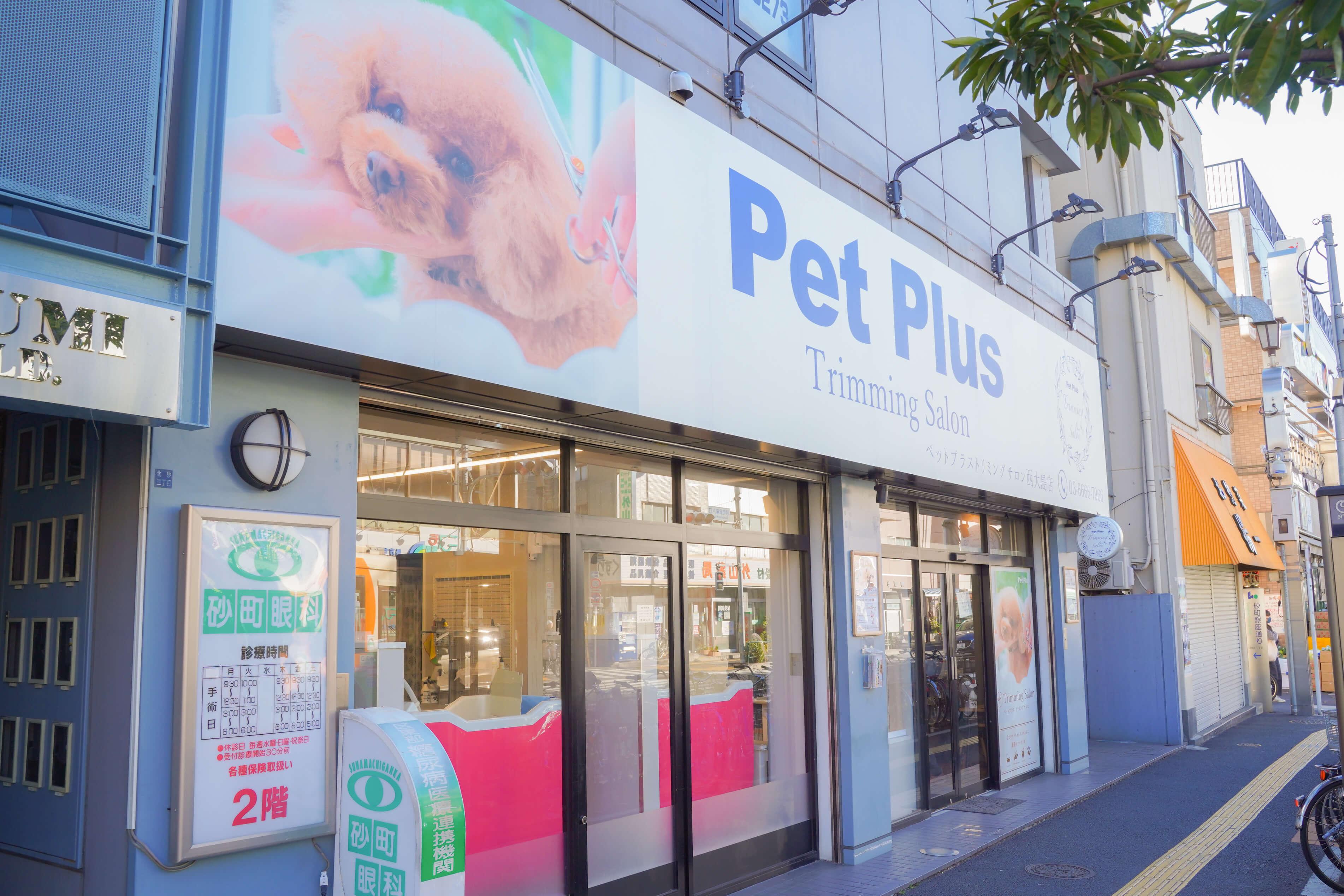 ペットプラストリミングサロン西大島店
