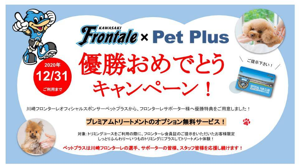 川崎フロンターレ優勝おめでとうキャンペーン!!開催