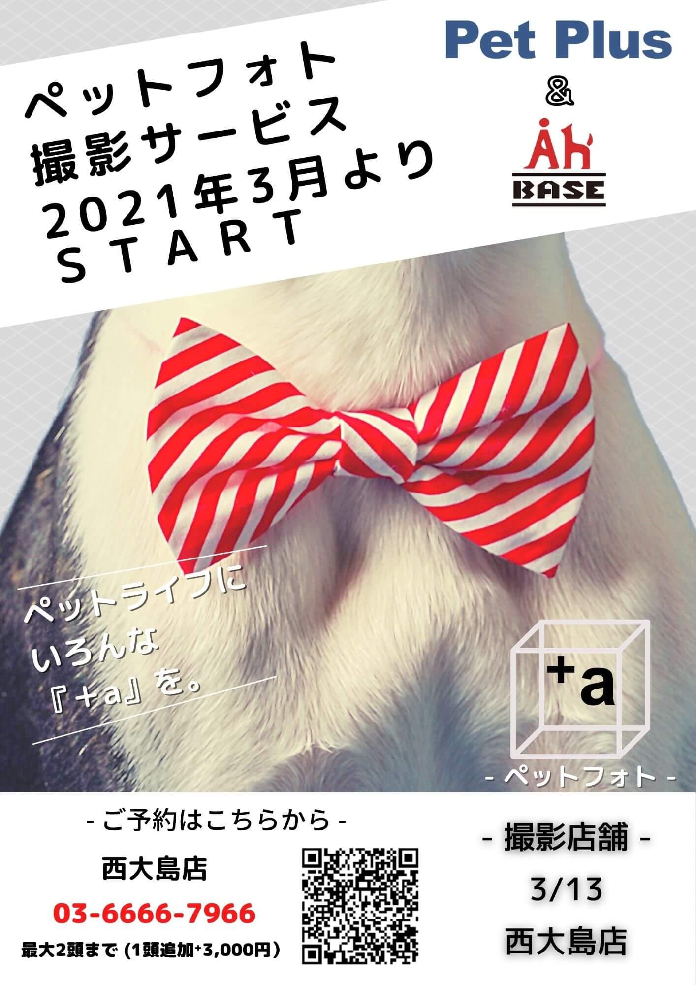 3月13日 +a撮影会 西大島店開催