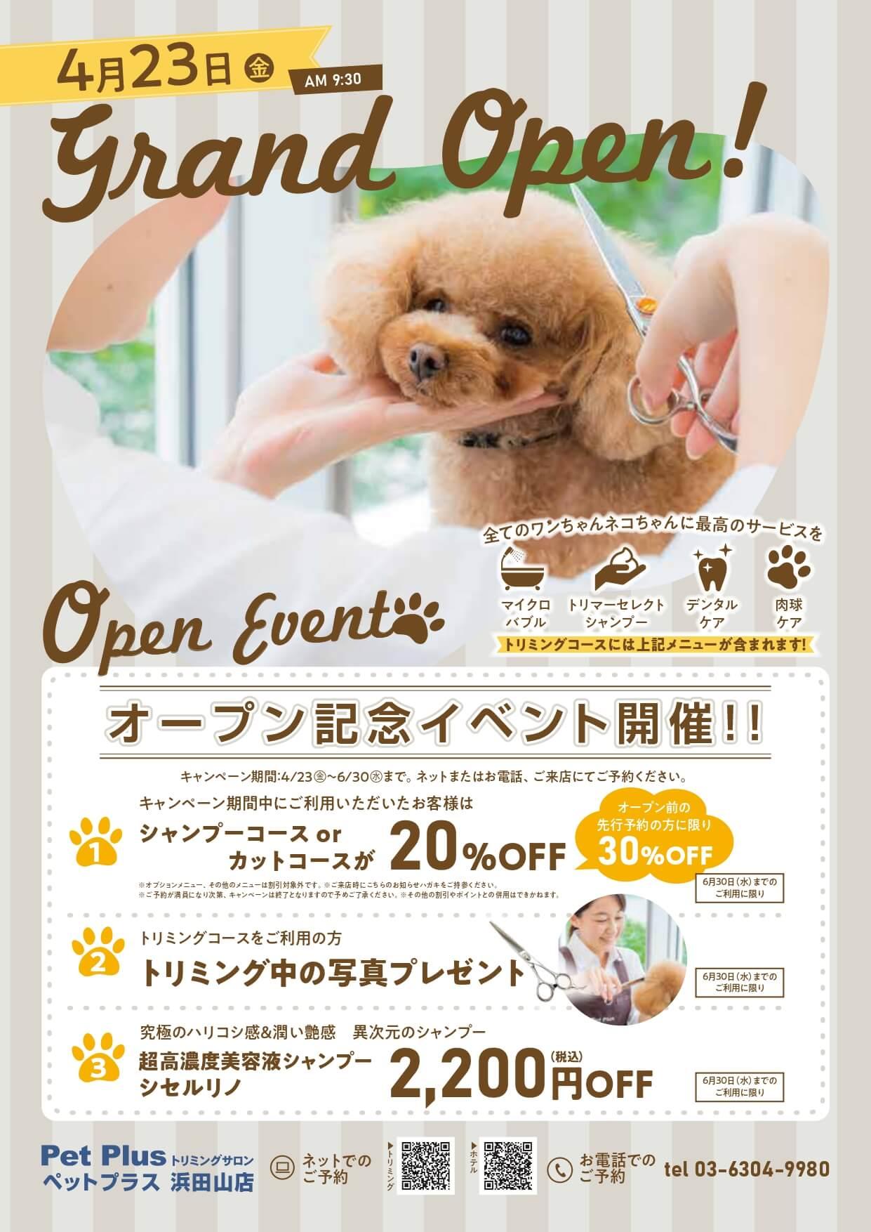 2021年4月23日(金) ペットプラストリミングサロン浜田山店 オープン!!